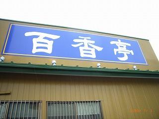 百香亭 守谷店