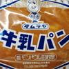 モンドウル田村屋 - 料理写真:牛乳パン(169円)