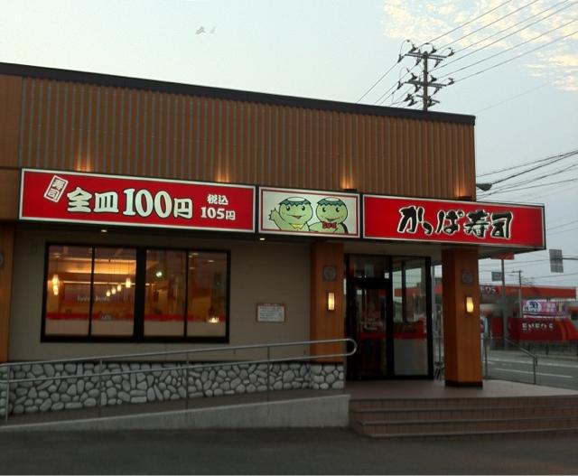 かっぱ寿司 秋田将軍野店