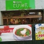 麺Dining セロリの花 - 大きくて見やすい看板、メニューが外にも。