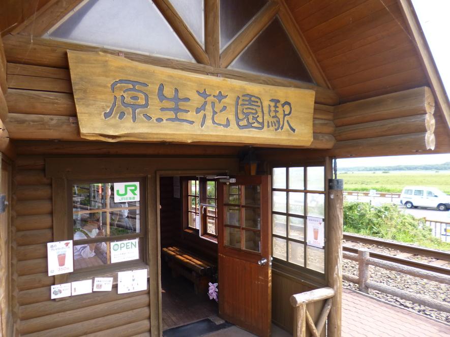 苺の丘こうも 原生花園駅店