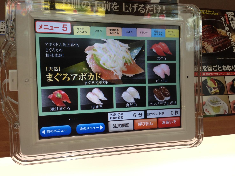 無添くら寿司 鳥取店
