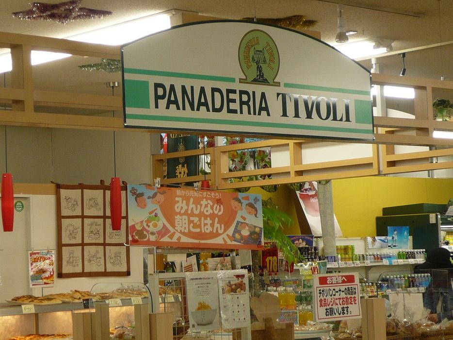 パナデリア・チボリ 宇和店