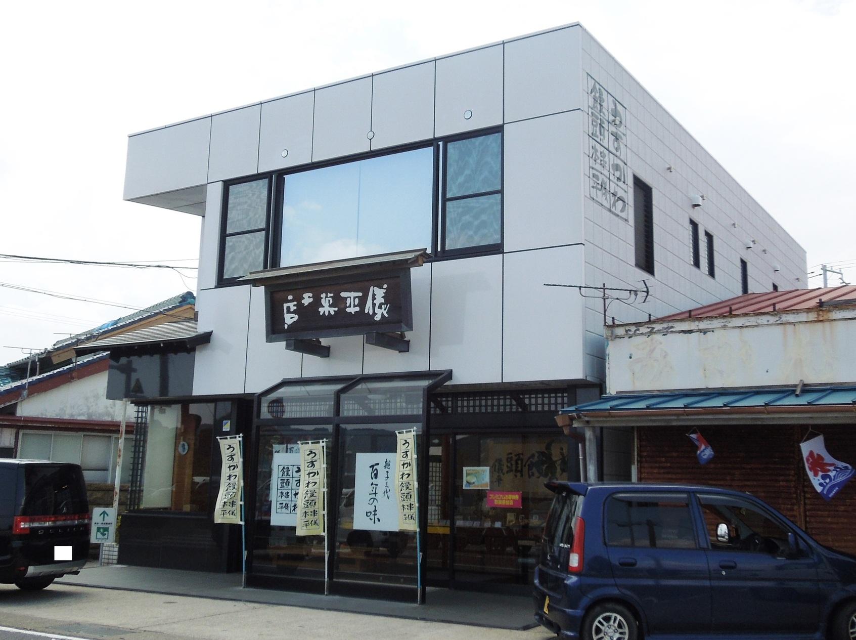 儀平菓舗 橋杭店