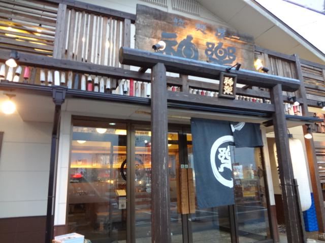拉麺屋 神楽 津山店