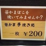 阿部蒲鉾店 - 店内