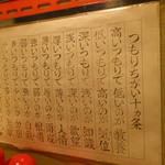 香林坊 - つもりちがい十カ条