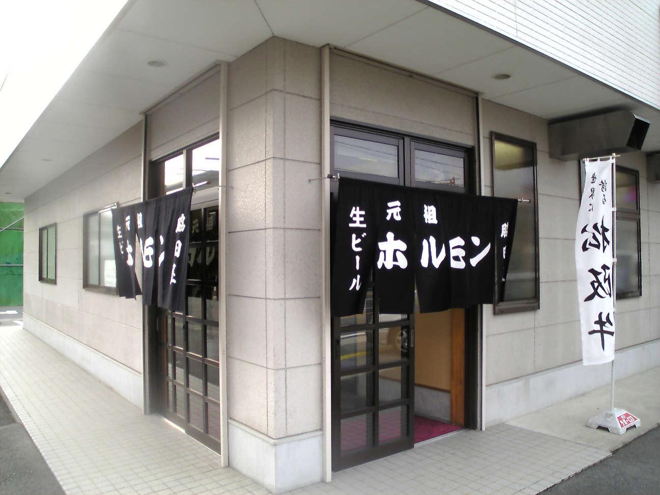 元祖ホルモン脇田屋 本店