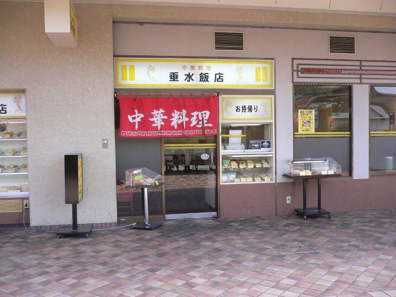 垂水飯店 名谷店