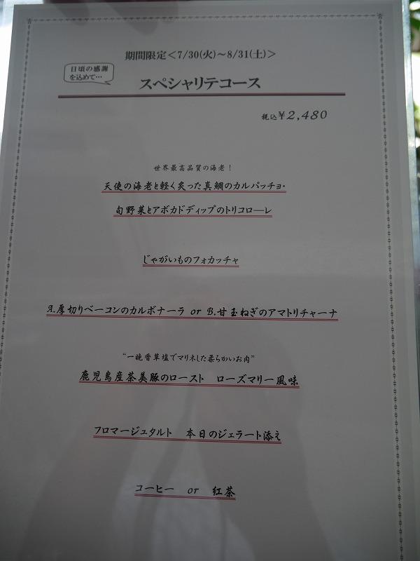 奥田パスタ