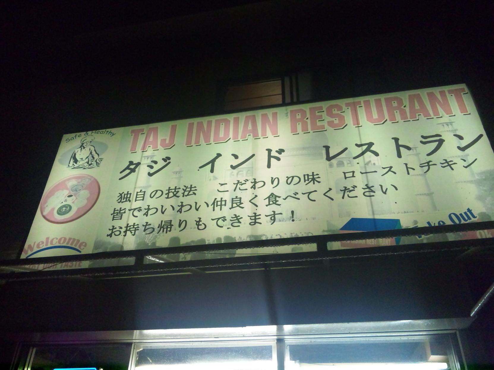 タジインドレストラン
