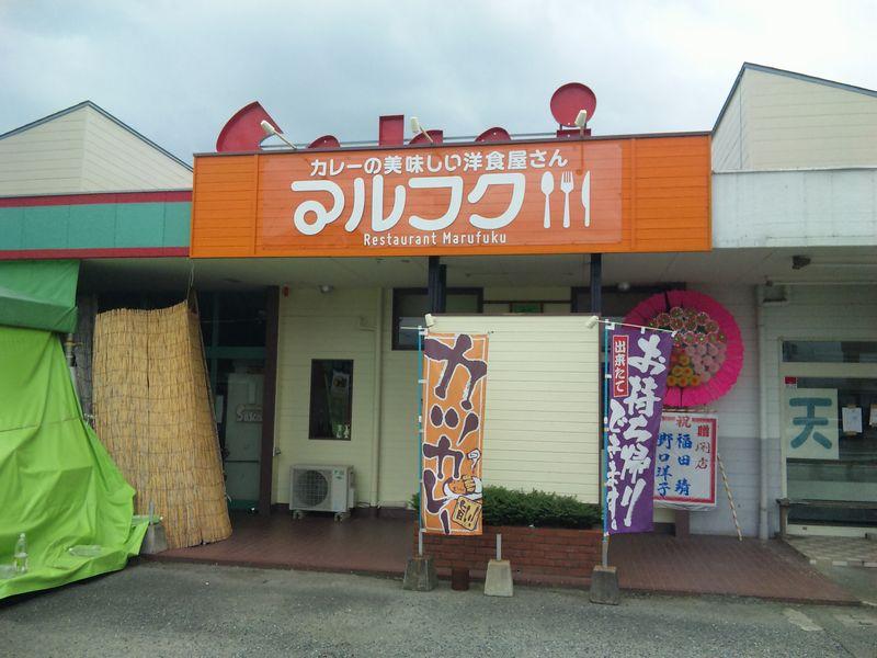 レストラン マルフク