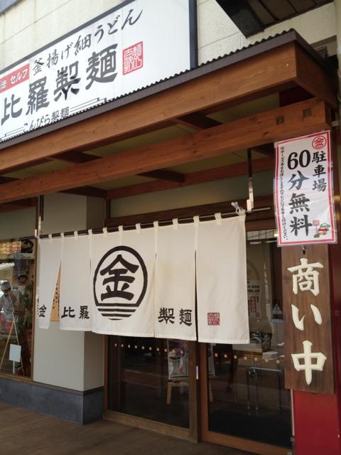 金比羅製麺 交野私部店