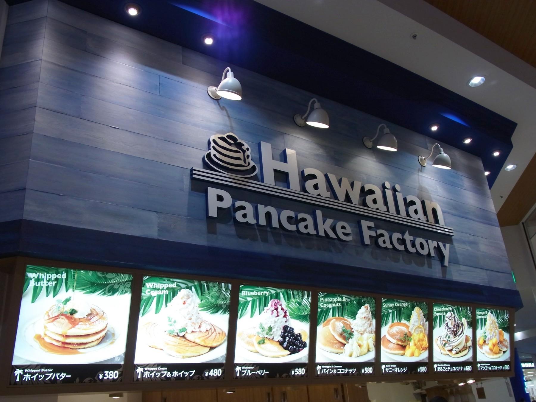 Hawaiian Pancake Factory イオンモールむさし村山店