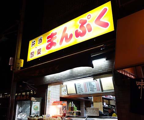 まんぷく 7号店