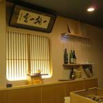 蔵六雄山 - カウンターの後ろには「一期一会」の文字が。