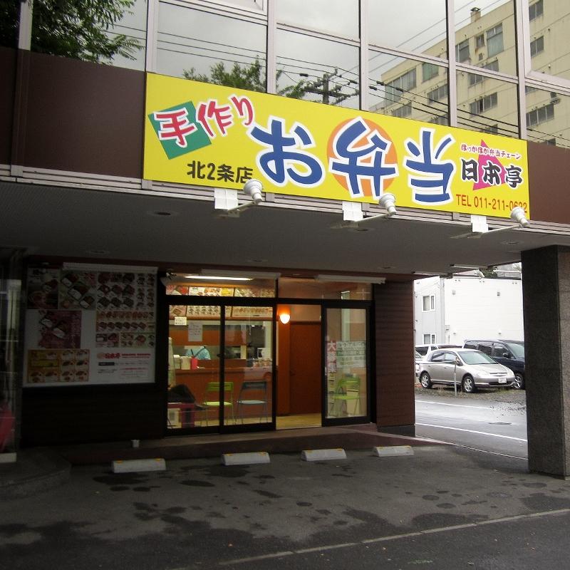 ほか弁 日本亭 札幌北2条店
