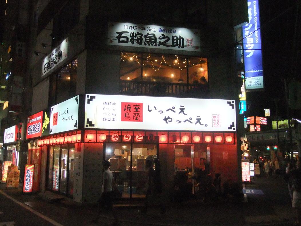 ほほほの北海道 室蘭焼鳥 いっぺえやっぺえ。