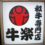 牛楽 - お店の看板です。ロゴがいいですよね~。牛のマークですよ。