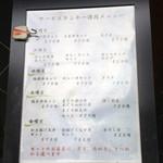 20871836 - 店頭の「サービスランチ一週間メニュー」です。