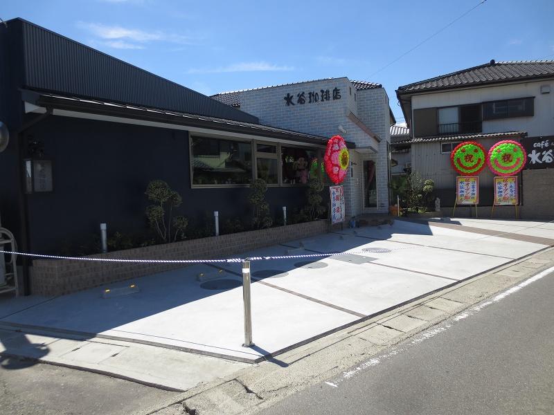 水谷珈琲店