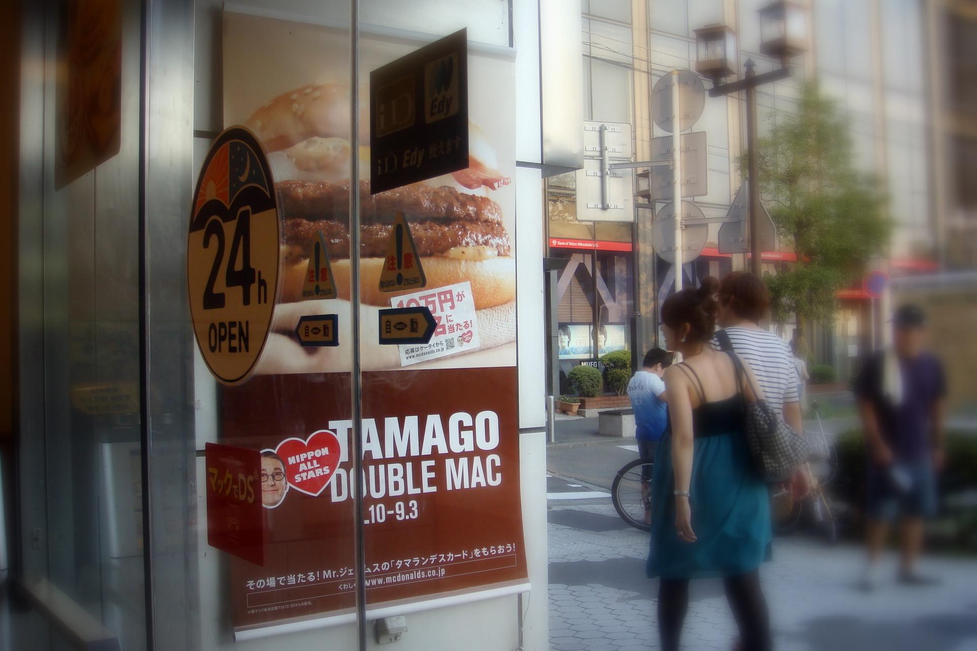 マクドナルド 鎌倉駅前店