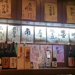 20880535 - カウンター奥の壁に掛かった酒の品書き