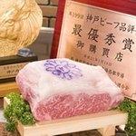 ビフテキのカワムラ - 料理写真:希少な神戸ビーフの雌牛を 提供しております。