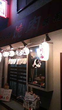 味希 野田阪神店