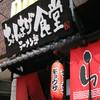 ちょんまげ食堂 ラーメン部 - 外観写真:元気に営業中!常連さんも多くご来店しています!!