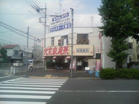長城飯店 日野豊田店