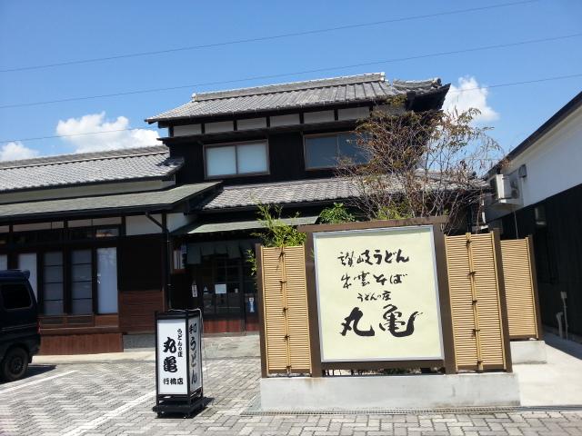 丸亀 行橋店