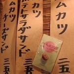 新橋 駿 - ありました。