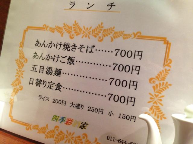 四季彩酒家
