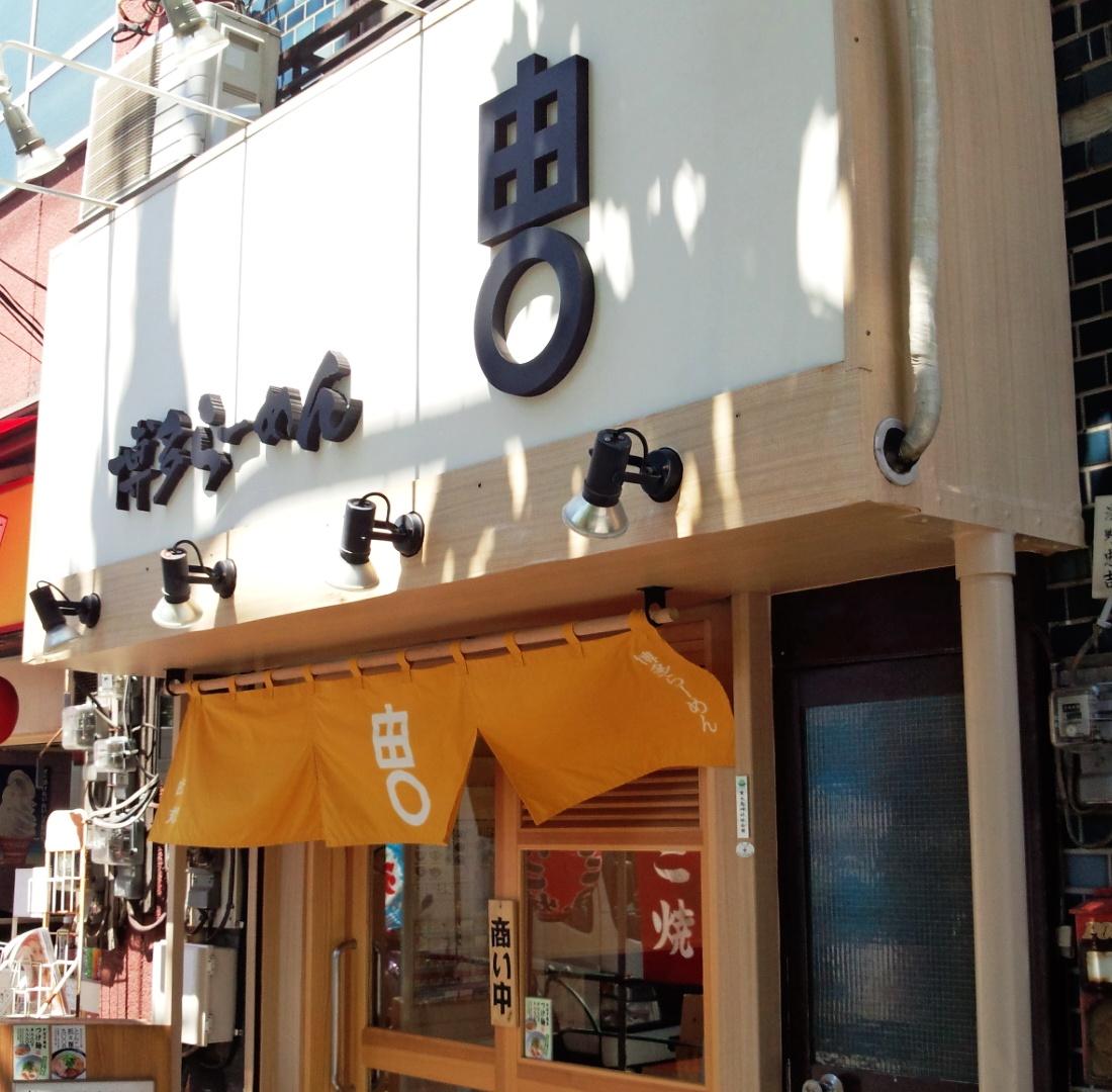 由○ 大島店