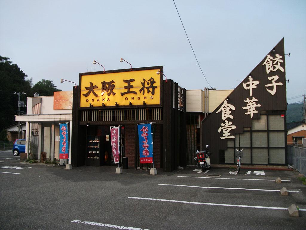 大阪王将  浜田店