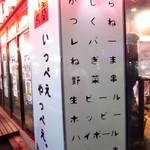 ほほほの北海道 室蘭焼鳥 いっぺえやっぺえ。 -