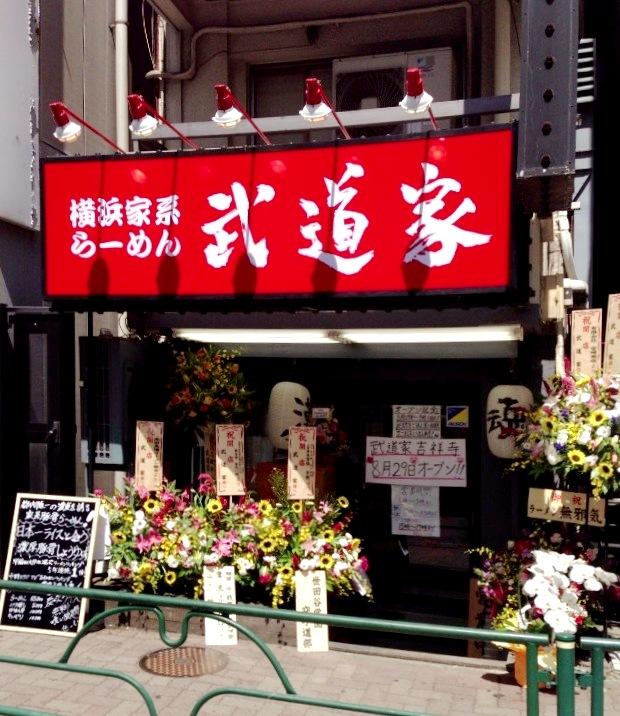 武道家 吉祥寺店