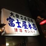 富士屋本店 - 2013年8月30日
