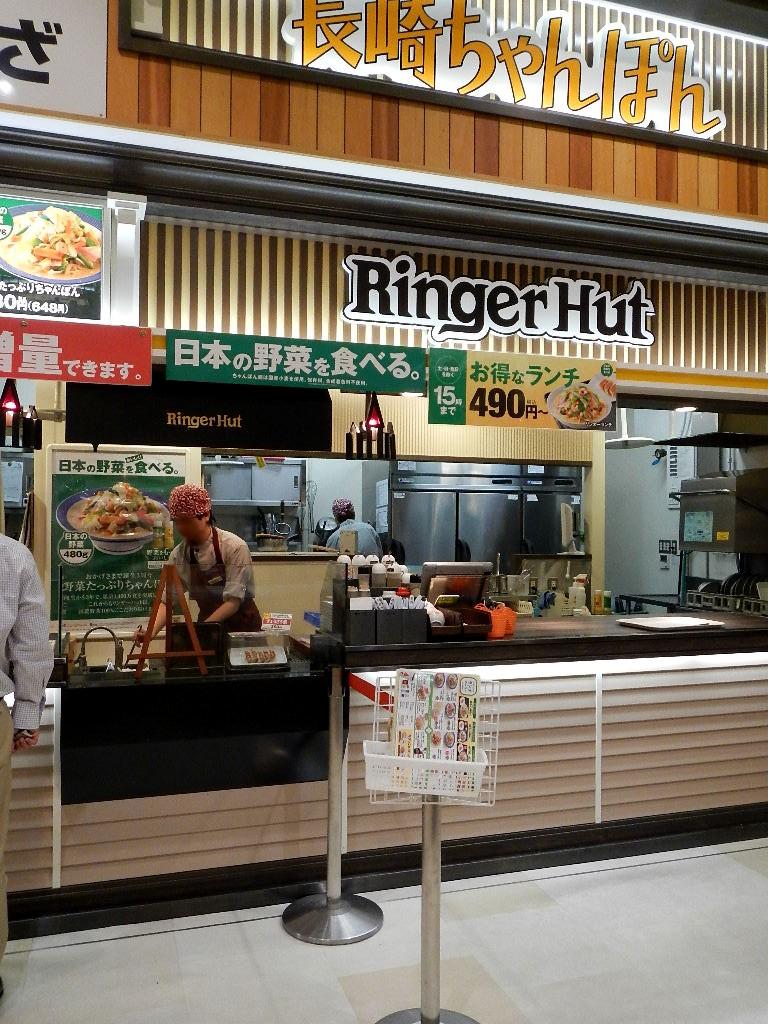 リンガーハット ゆめタウンみゆき店
