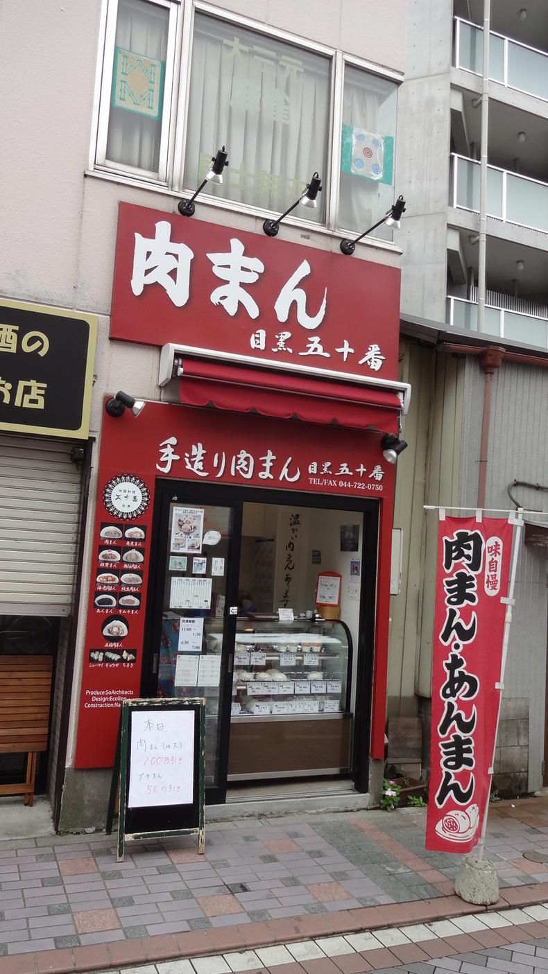 目黒五十番 武蔵小杉法政通り店
