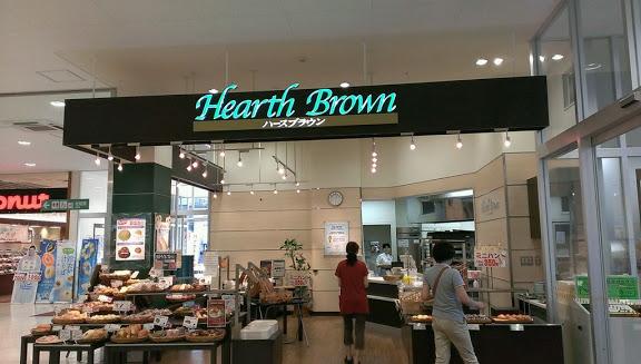 ハース ブラウン サンリブもりつね店