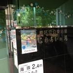 ペナンレストラン - お店のすぐそばにある銭湯 営業時間15-23時 定休日:月曜日 450円 手ぶらセット100円
