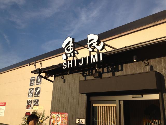 魚民 志染西口駅前店