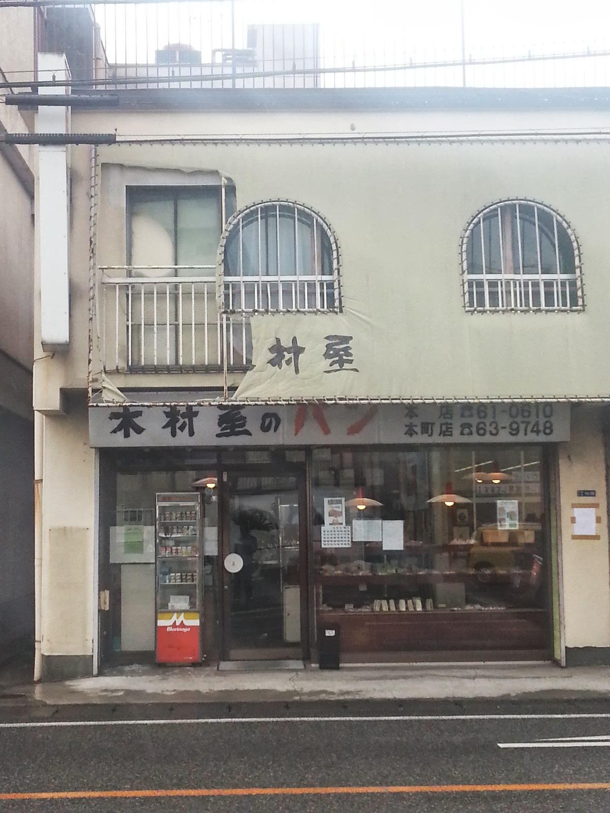 木村屋 本町店