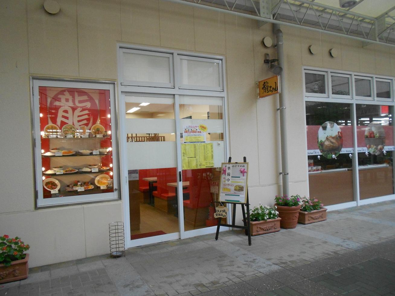 龍ちゃん 清和台店