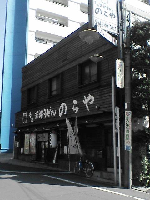 のらや 三軒茶屋店