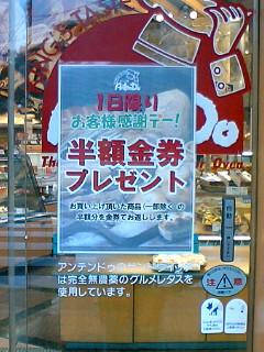 アンテンドゥ 氷川台店