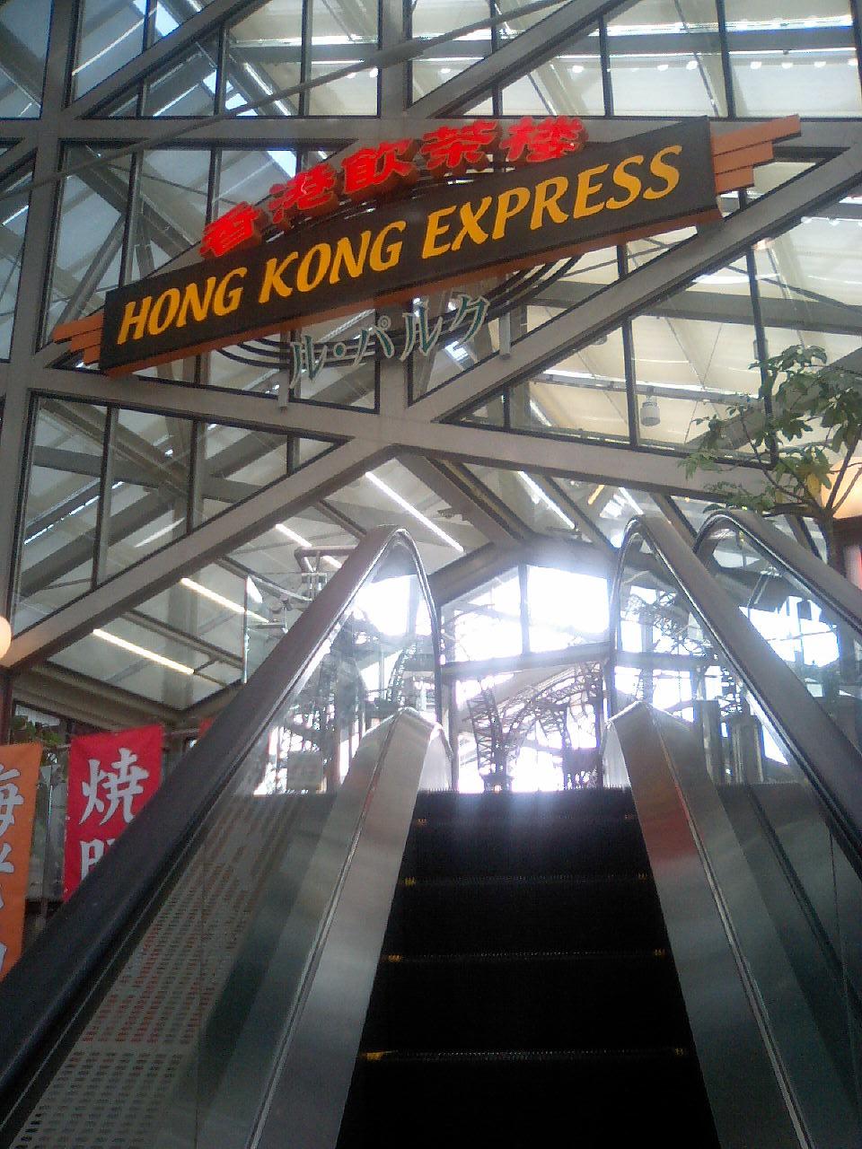 香港飲茶楼 ル・パルク