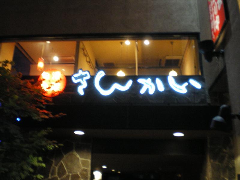 活彩旬魚 さんかい 本店
